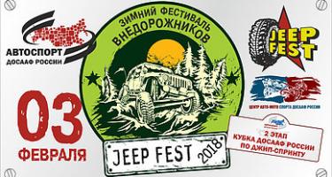 3 февраля 2018 г. Юбилейный зимний фестиваль внедорожников