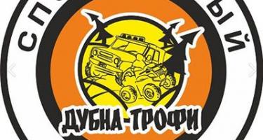 17 февраля 2018 г. Ежегодное соревнование «Морозко 2018» (Московская область)