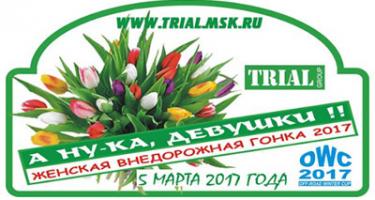 5 марта 2017 г.  Женская Внедорожная Гонка 2017 (Московская область)