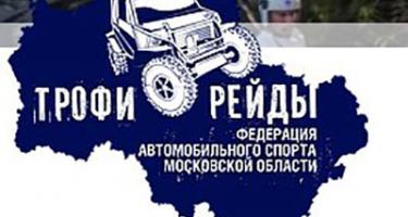 24 марта  2018 г. Кубок Московской области по трофи-рейдам  (Московская область)