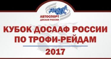 1 апреля  2017 г. ТРОФИ-РЕЙД