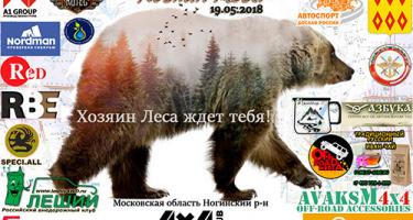 19 мая 2018 г. Трофи-ориентирование «Хозяин леса» (Московская область)
