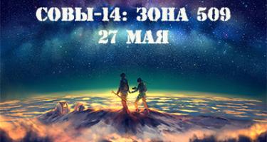 27/28 мая 2017 г.  Совы-14: Зона 509 (ночное ориентирование)  (Московская/Калужская области)