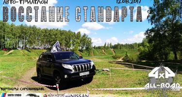12 августа 2017 г.  АВТОТРИАТЛОН «Восстание стандарта»  (Московская область)