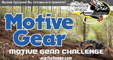 19 августа 2017 г. MOTIVE GEAR Russia chellenge гонка