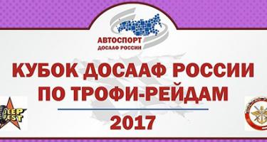 19 августа 2017 г.  Фестиваль внедорожников JeepFest 2017 (Московская область)