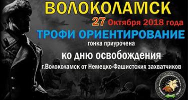 27 октября 2018 г. Троффи ориентирование, гонка ко дню освобождения г.Волоколамска. (Московская область)