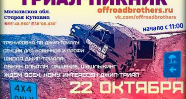 22 октября 2016 г. - Любительское и межклубное соревнование ТРИАЛ-ПИКНИК ( Московская область)