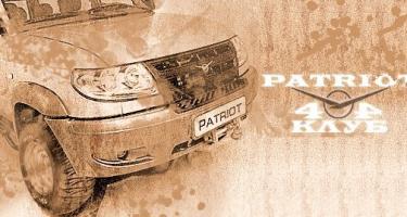 Гараж4х4 приглашает на Тринадцатый Всероссийский фестиваль клуба Патриот4х4